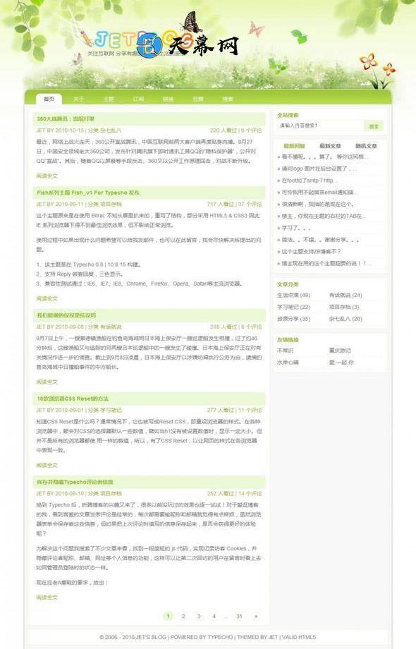 Typecho免费主题Spring For Typecho 未分类 第1张