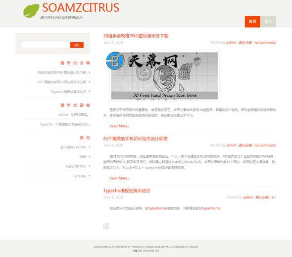 Typecho免费主题SoamzCitrus 未分类 第1张