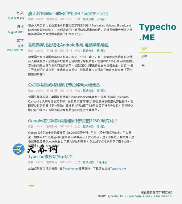 Typecho免费主题95%CSS Lines线条主题 未分类 第1张