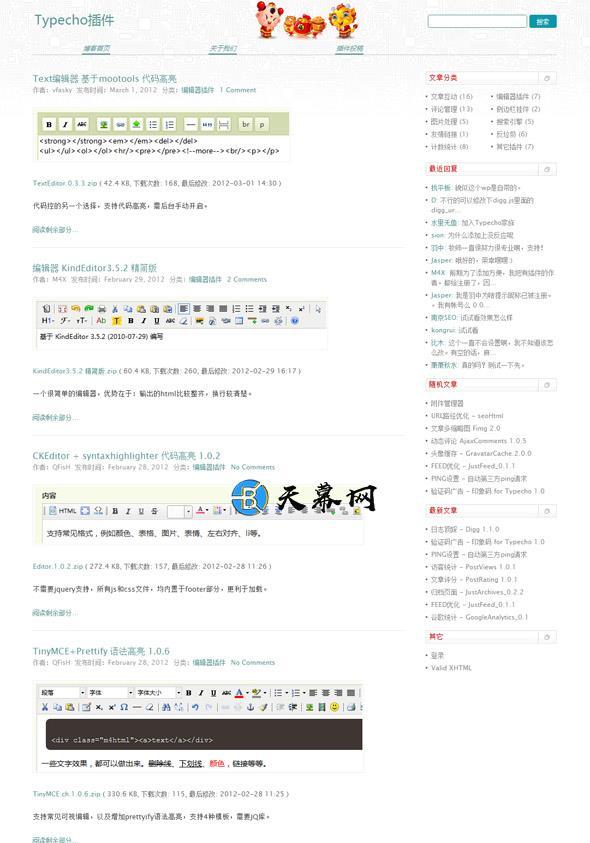 Typecho免费主题Jiajie 简洁风格模板 未分类 第1张