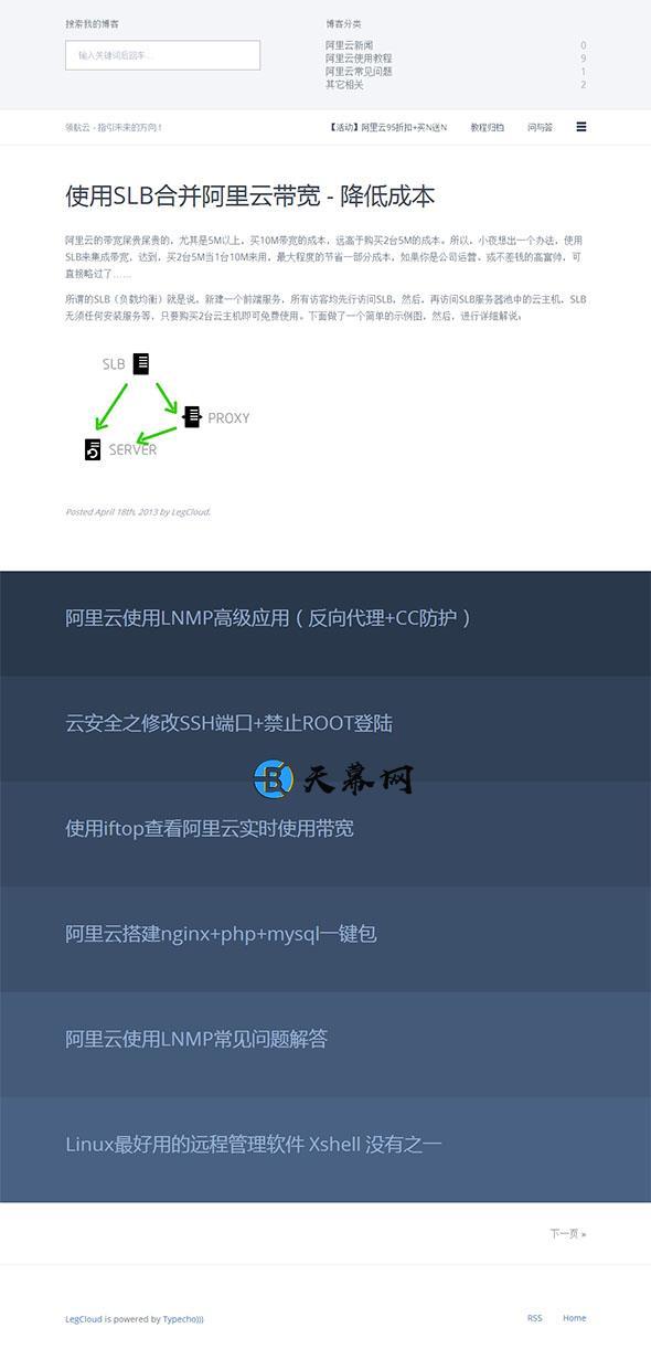 Typecho免费主题LegCloud 白色简洁风格模板 未分类 第1张