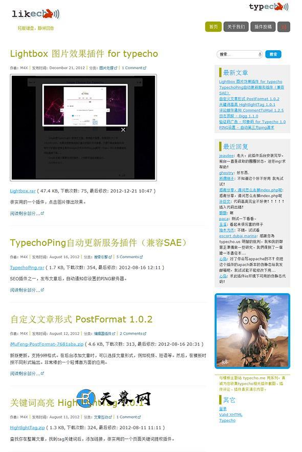 Typecho免费主题LikeCho))) 简洁风格模板 未分类 第1张