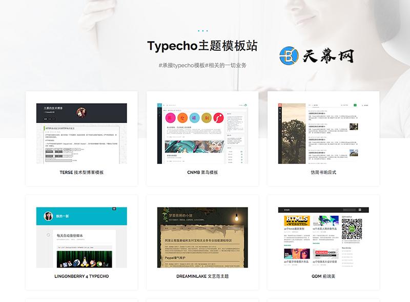 Typecho免费主题TYPECHO 2016模板 未分类 第1张