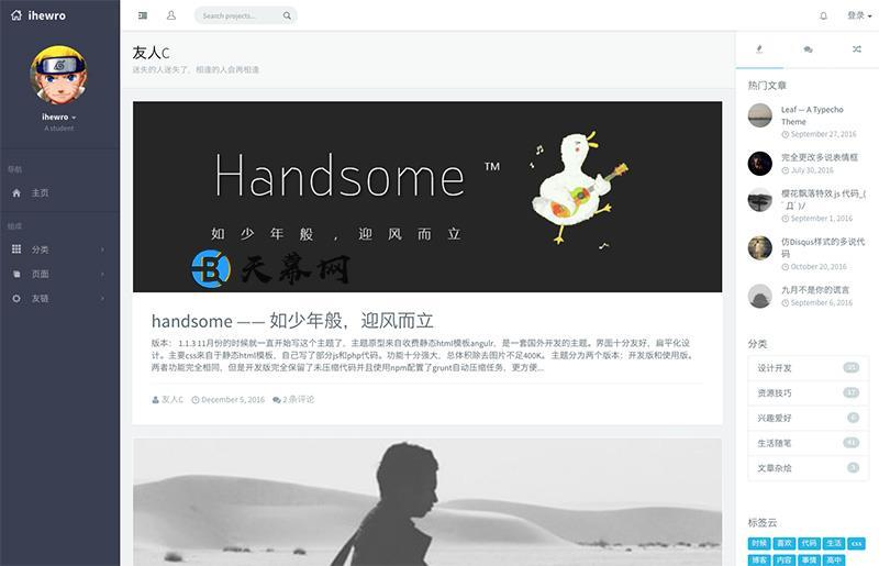 Typecho免费主题Handsome 简洁华美主题 未分类 第1张