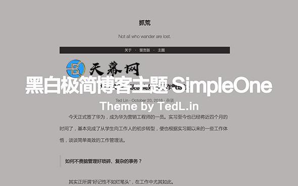 Typecho免费主题SimpleOne 单栏极简黑白文字 未分类 第1张
