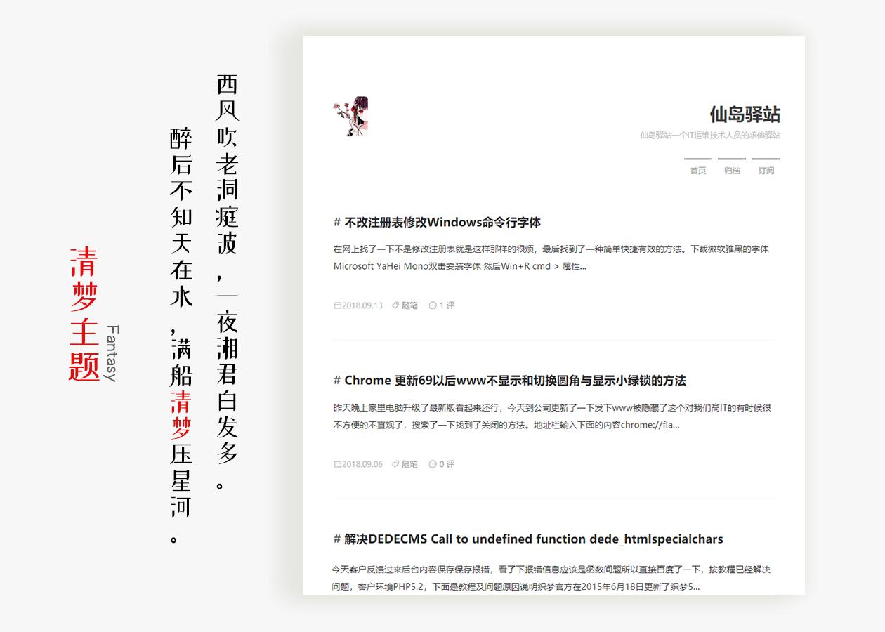 Typecho免费主题Fantasy 清梦主题 未分类 第1张