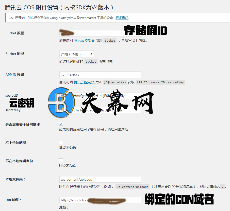 2018/8/29 wordpress腾讯云对象云储存插件V4