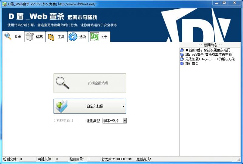 强烈推荐两款网站程序网站主题后门审计检查工具