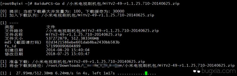 Linux下如何使用百度网盘?推荐BaiduPCS-Go