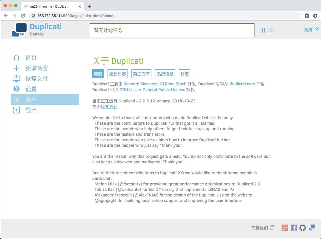 CentOS 7 安装Duplicati 云备份工具 又一个支持google drive和onedirve的图像化备份工具
