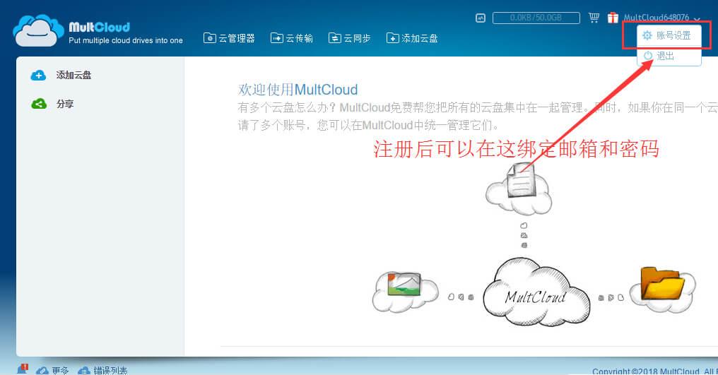 百度网盘资源转移,支持多个网盘互相传输资料