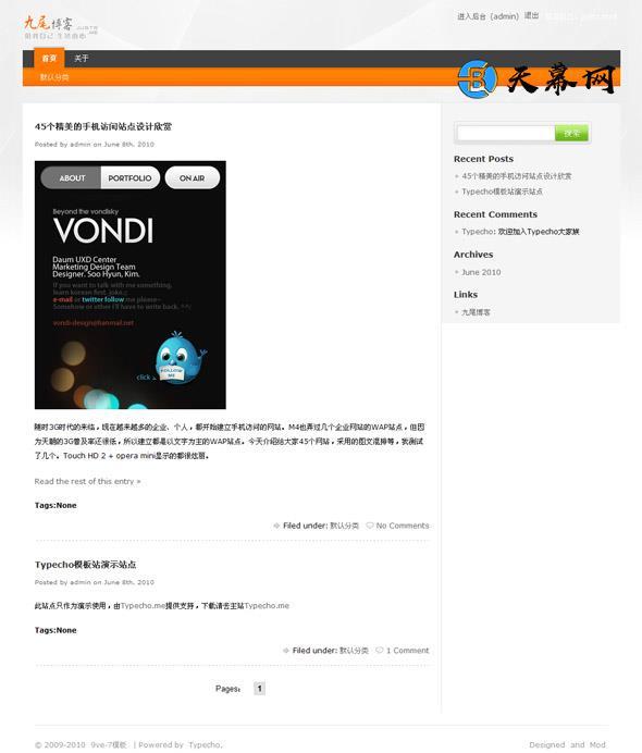 Typecho免费主题9ve-7 博客模板 第1张