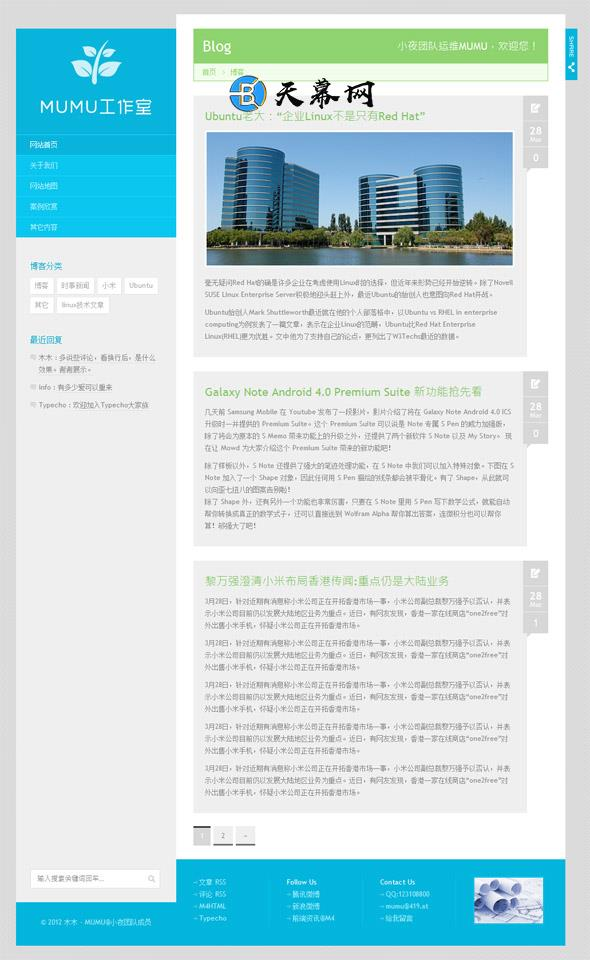 Typecho免费主题MUMU蓝色简洁模板 博客模板 第1张