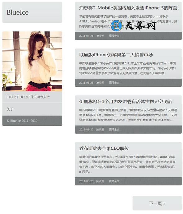 Typecho免费主题BlueIce 简洁风格模板 博客模板 第1张