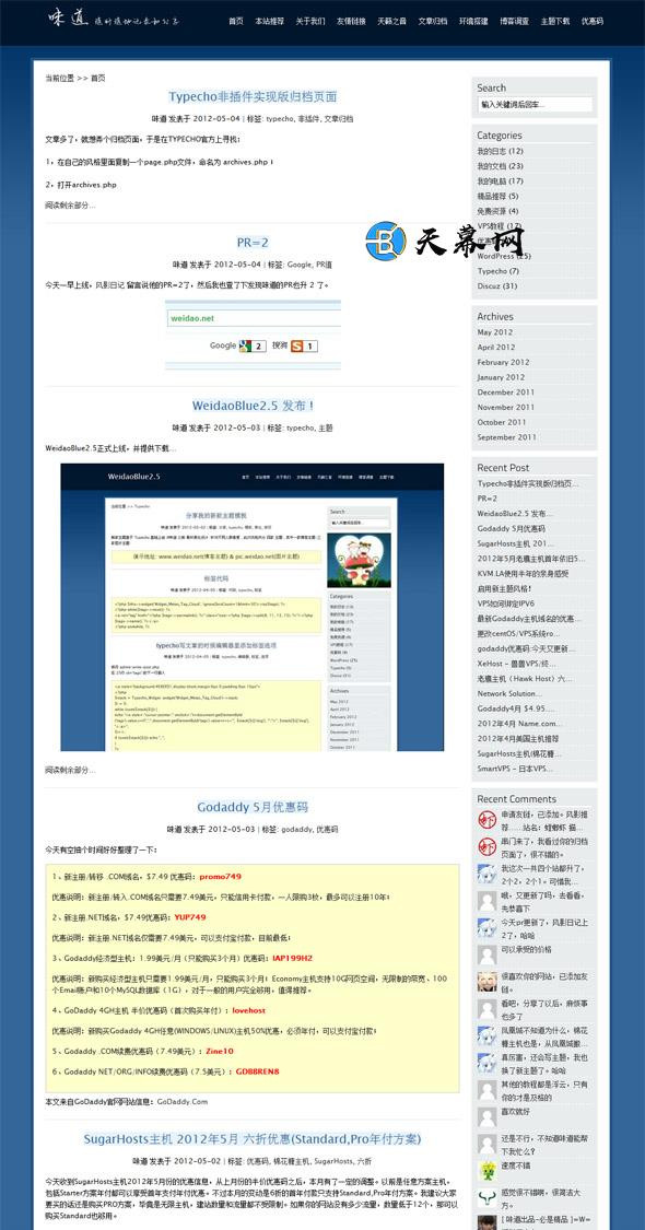 Typecho免费主题weidao 2.5 蓝色简洁风格 博客模板 第1张