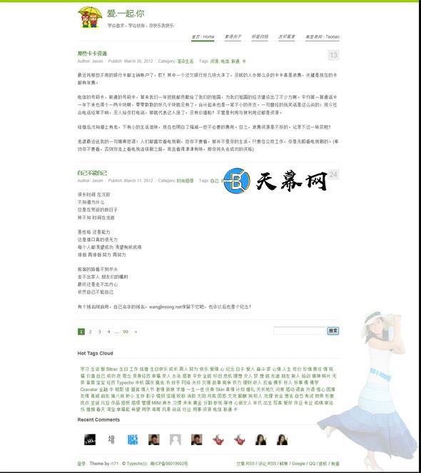 Typecho免费主题Green简洁风格模板 博客模板 第1张