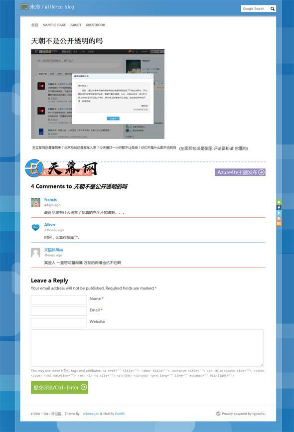 Typecho免费主题Azure4te主题发布 博客模板 第1张