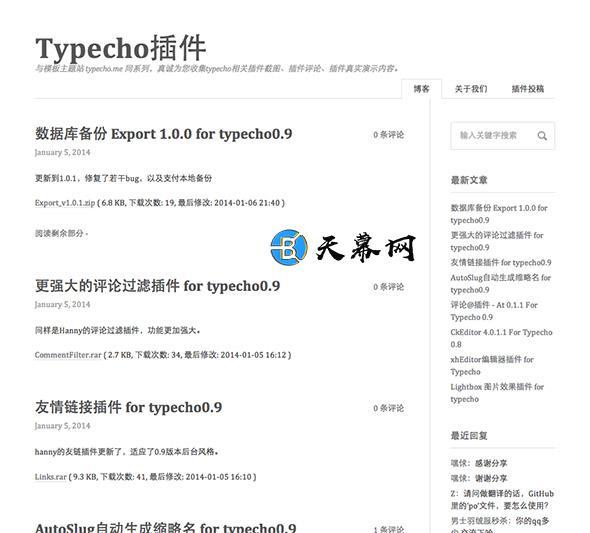 Typecho免费主题maupassant 超简洁自响应模板 博客模板 第1张