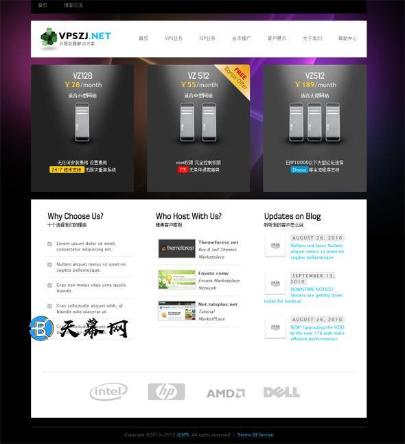 Typecho免费主题编号VPS-001 RMB-价格100元 博客模板 第1张