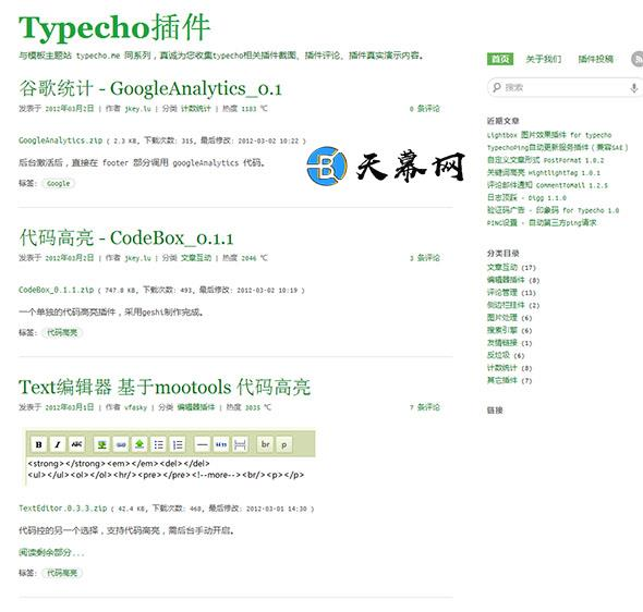 Typecho免费主题NewGreen 绿色简洁主题 博客模板 第1张