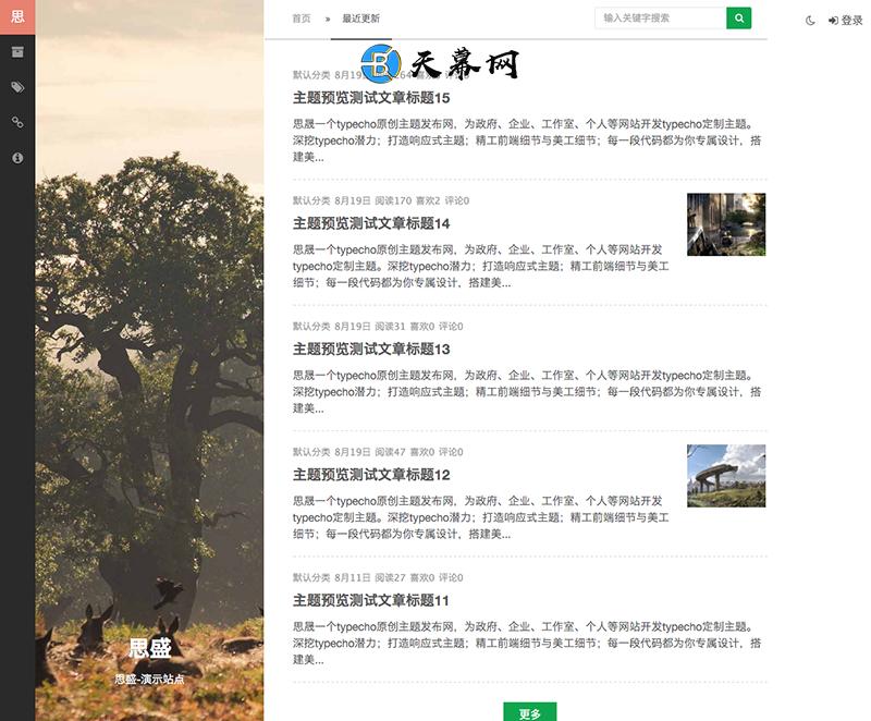 Typecho免费主题仿简书响应式 博客模板 第1张