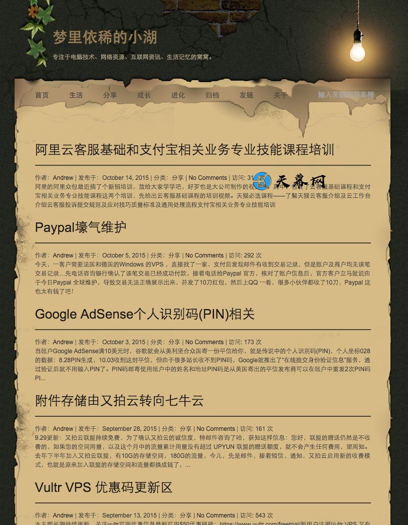Typecho免费主题DreamInLake 文艺范主题 博客模板 第1张