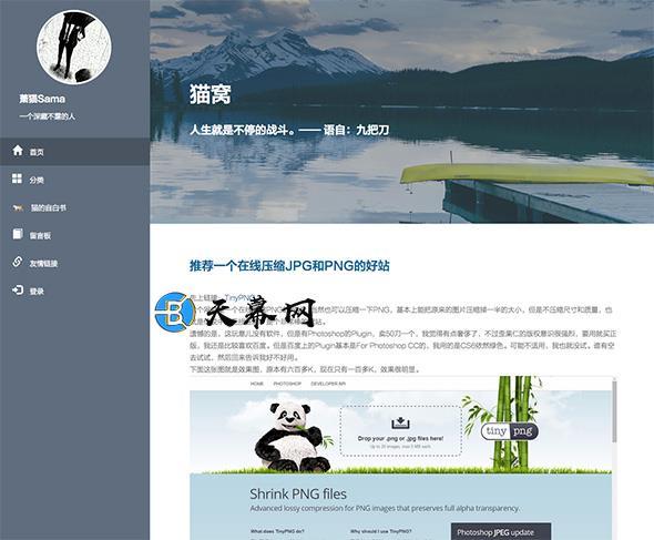 Typecho免费主题Dream 简洁自适应主题 博客模板 第1张