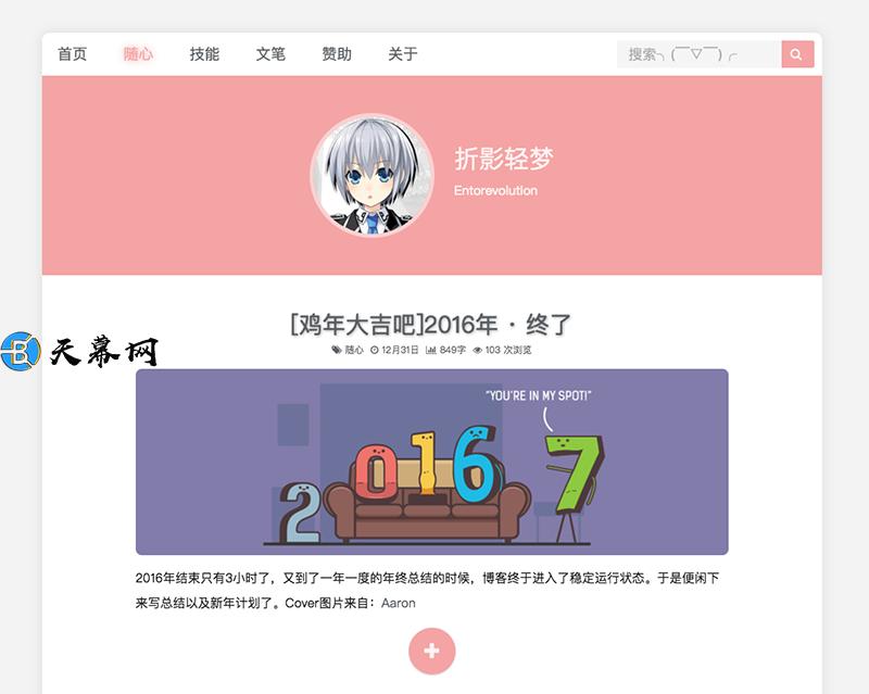 Typecho免费主题CATUI 粉色个人单栏简洁模板 博客模板 第1张
