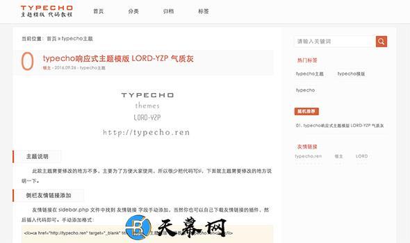 Typecho免费主题LORD-YZP 气质灰主题 博客模板 第1张