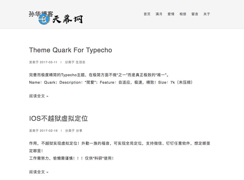 Typecho免费主题Quark 极简风格主题 博客模板 第1张