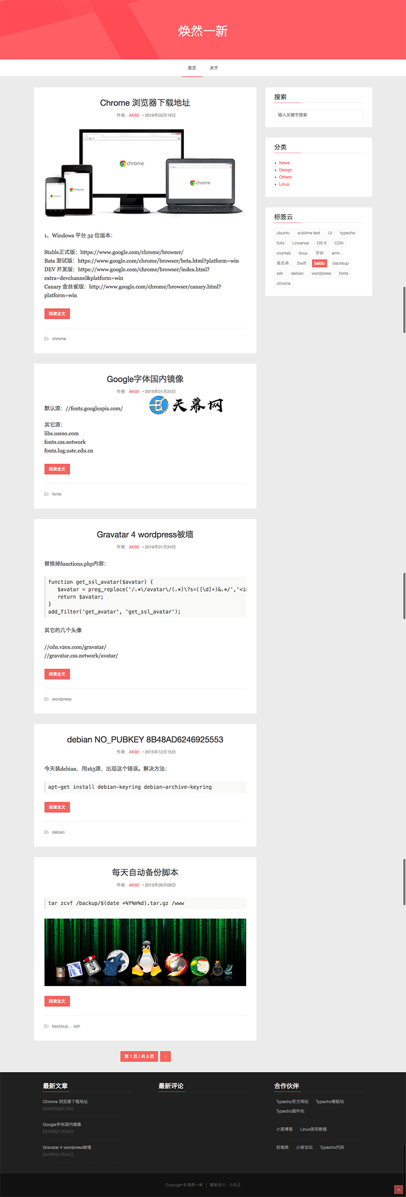 Typecho免费主题SevenTeen 2017新主题 博客模板 第1张