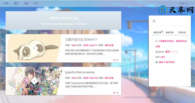Typecho免费主题wanna 基于mdui主题 博客模板 第1张