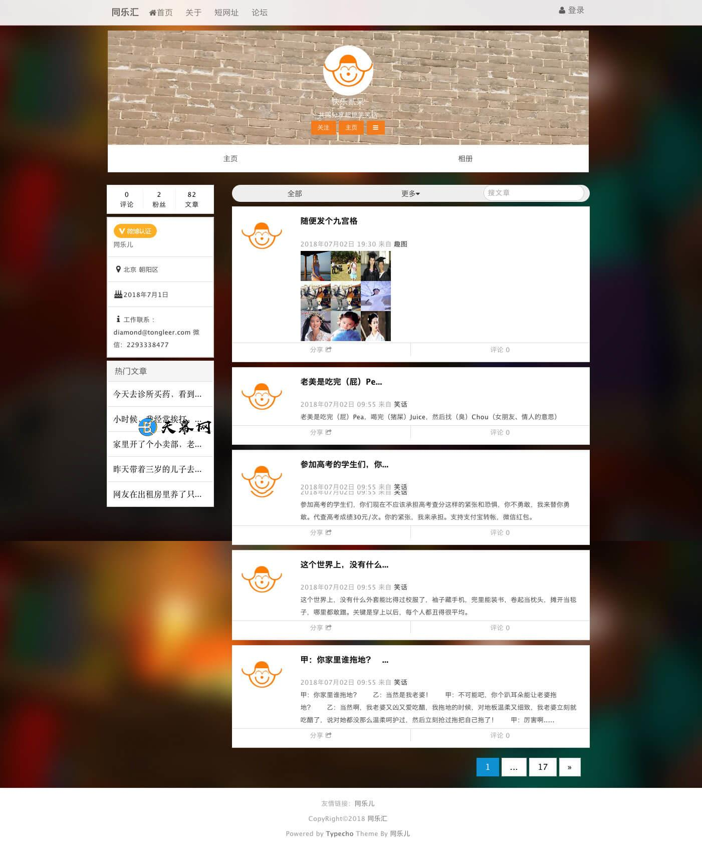 Typecho免费主题Weibo 微博主题