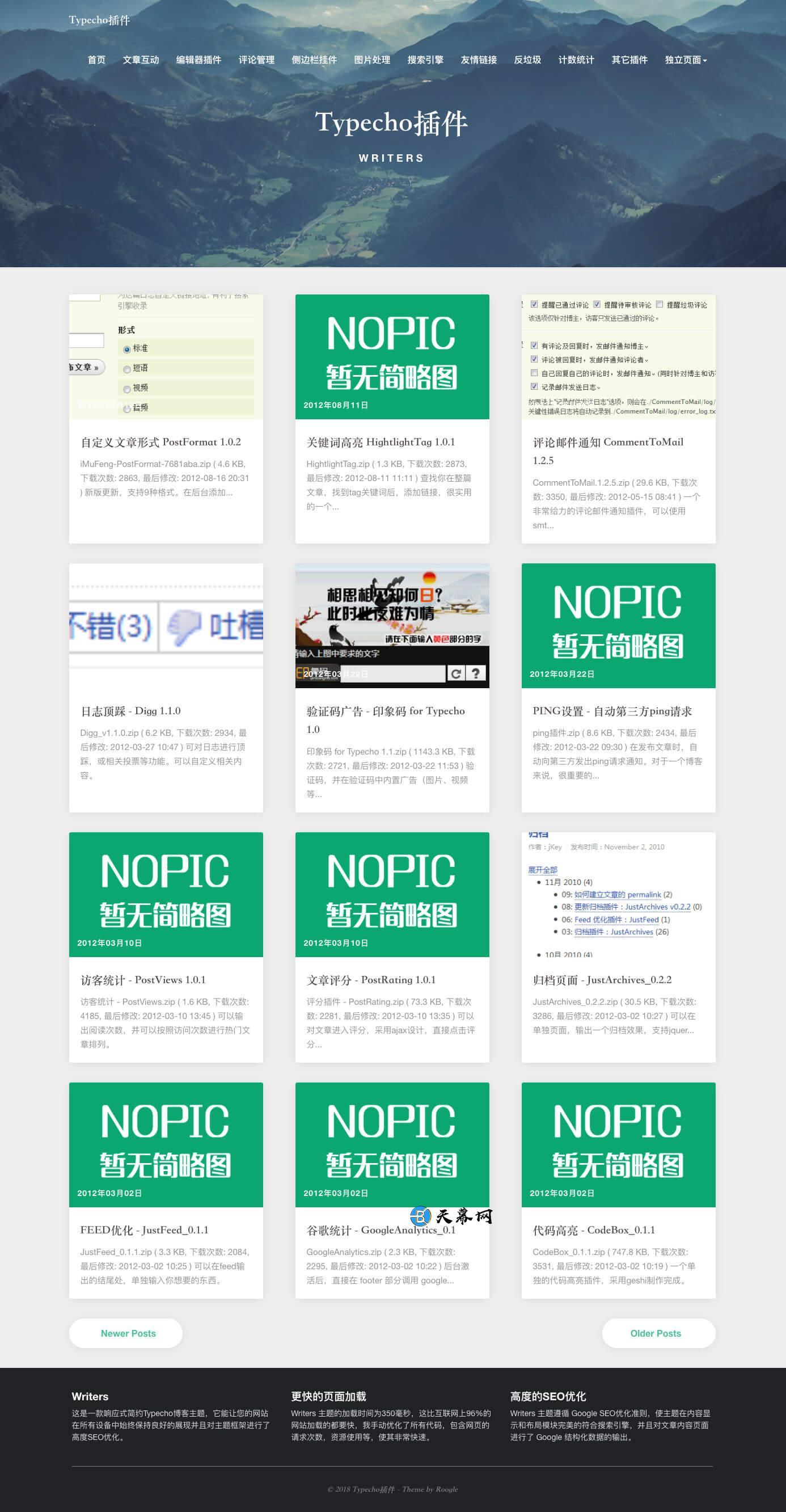 Typecho免费主题Writer 大气简洁主题 博客模板 第1张