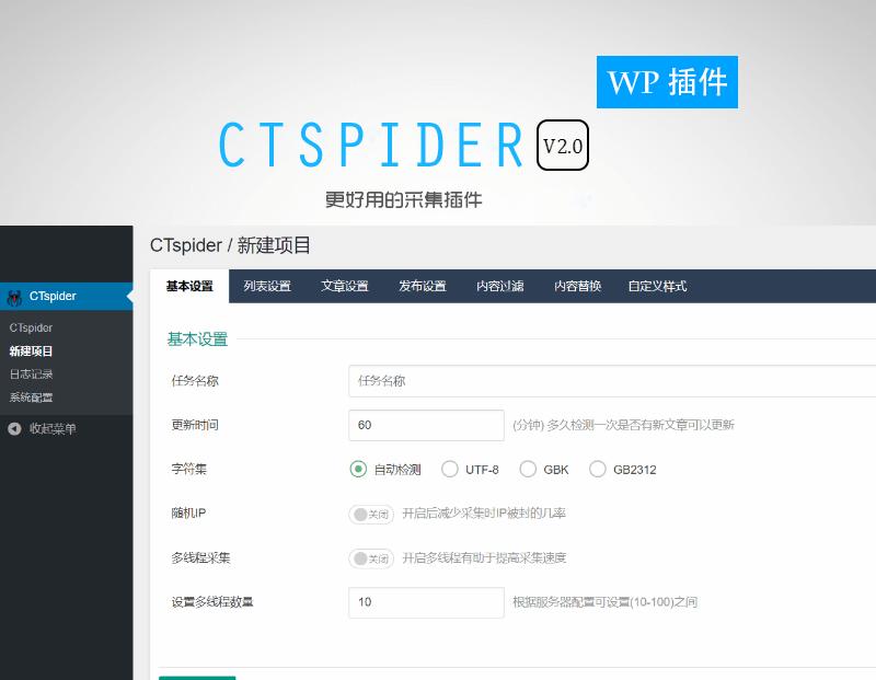 长腿蜘蛛 WP-CTSPIDER WordPress 全自动采集发布插件 v2.3版本